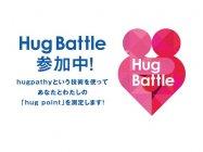 """パナソニックが「078Kobe」で体験型イベント""""Hug Battle""""を実施"""