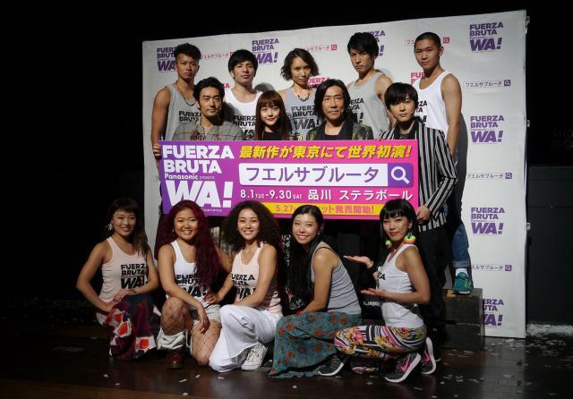 パナソニックが特別協賛する「フエルサ ブルータ」の新作~WA! -Wonder Japan Experience~が制作発表合同記者会見を開催