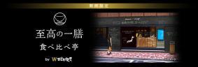 【期間限定】パナソニック炊飯器「至高の一膳 食べ比べ亭」を東京・銀座で実施