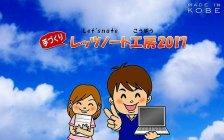 【小・中・高校生向け】2017年8月26日(土)に「手づくりレッツノート工房 2017」を開催