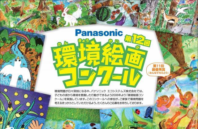 【小学生対象】パナソニックが「生きものといっしょ」をテーマにした環境絵画コンクールを開催
