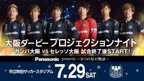 パナソニックが吹田スタジアムで開催される「大阪ダービー プロジェクションナイト」を総合演出
