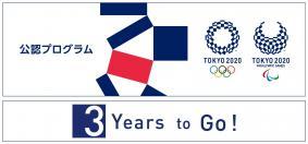 東京2020公認プログラム『いっしょにTOKYOをつくろう。』プロジェクト始動