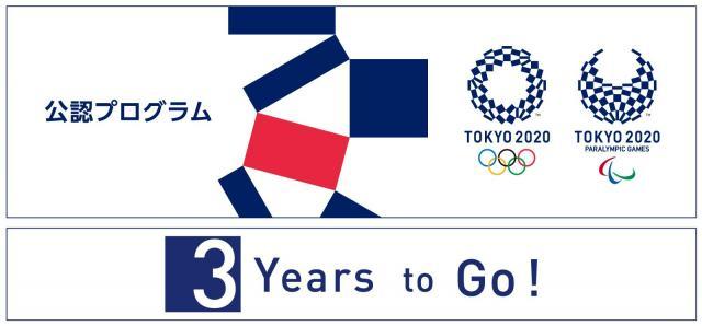 東京2020公認プログラム~参加型アクティビティ『いっしょにTOKYOをつくろう。』プロジェクト始動