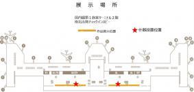 展示場所:羽田空港 国内線第1旅客ターミナル2階 南北出発チェックインロビー