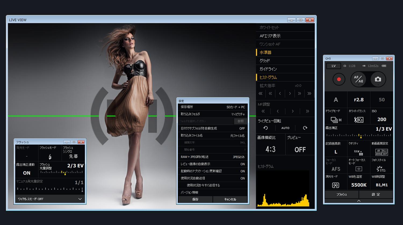 カメラ制御PCソフト「LUMIX Tether」操作画面イメージ