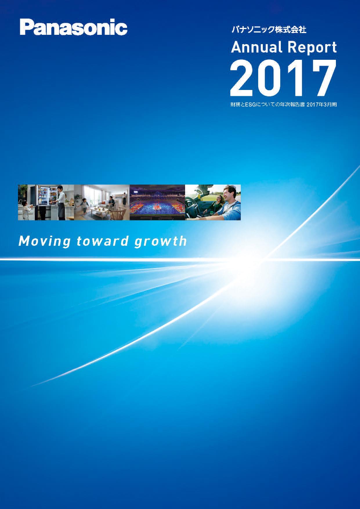 パナソニック「Annual Report 2017」を公開