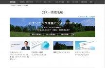 パナソニック「CSR・環境」サイト 年次報告を公開