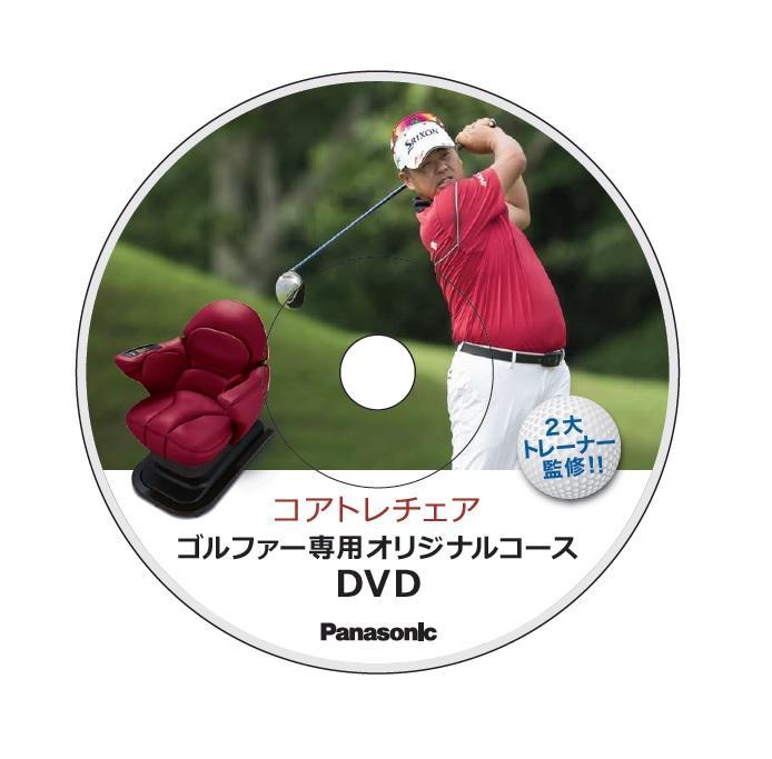 ゴルファー専用のコアトレチェアオリジナルコースDVD (イメージ)
