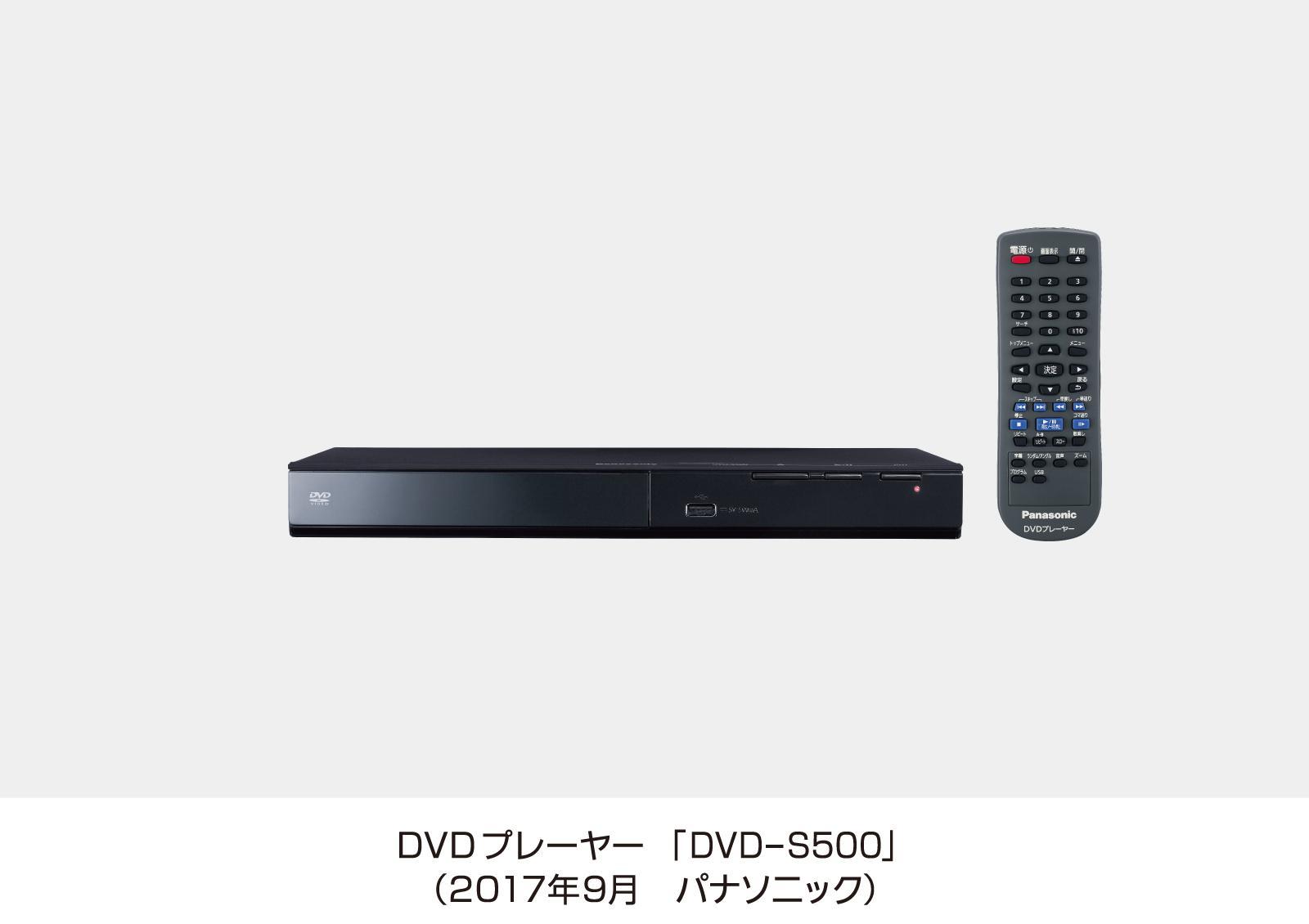 DVDプレーヤー DVD-S500を発売