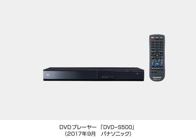 DVDプレーヤー DVD-S500を発売~軽量コンパクトサイズで置きやすく、DVDに録画した番組も楽しめる