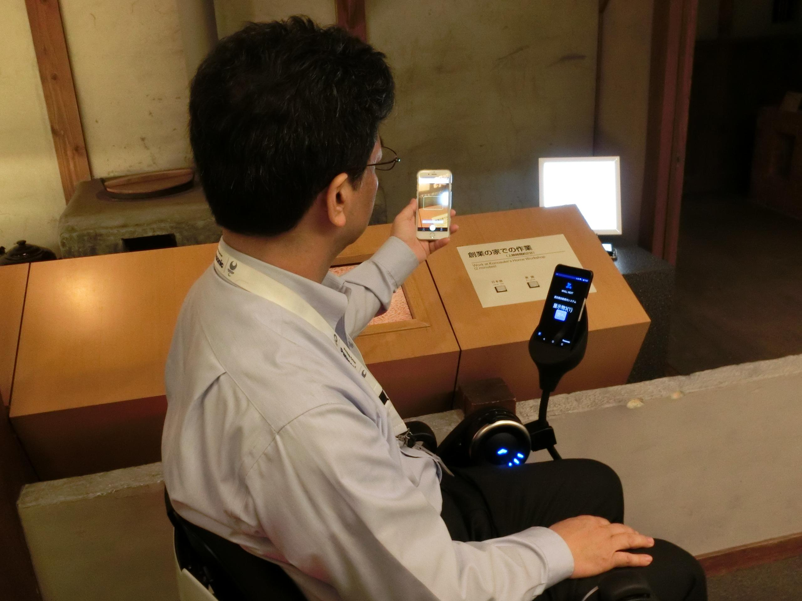 松下幸之助歴史館で、ロボット電動車いすやITツールを活用した障がい者支援の実証実験を実施