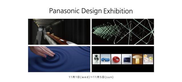 創業100周年に向けて『パナソニックデザイン展』を開催