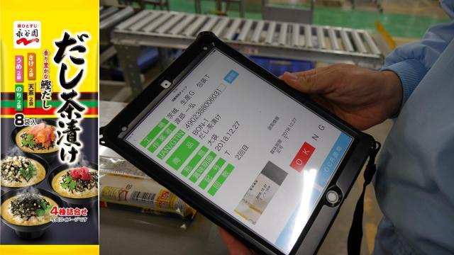パナソニックが永谷園にOCRエンジン「活字認識ライブラリー」を納入~iPadを使って1日90回の賞味期限チェックを強化