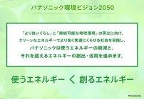 パナソニック環境ビジョン2050
