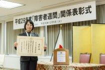 パナソニックが「障害者関係功労者表彰」で「内閣総理大臣表彰」を受賞