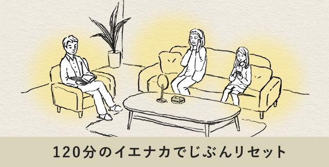 パナソニックが「心地よいくらし」を考える『くらしネクストレポート』~今回のテーマは自宅でのひとり時間