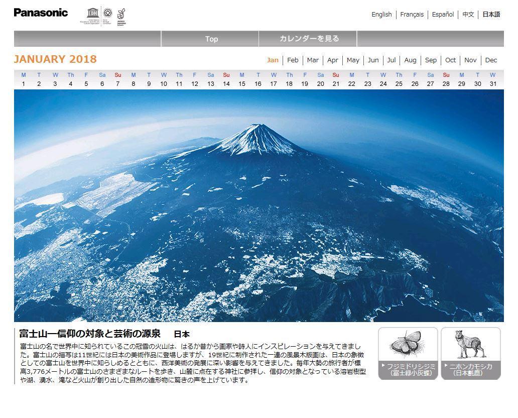 「ユネスコ世界遺産カレンダー」2018年版をアプリで提供開始 (1月)