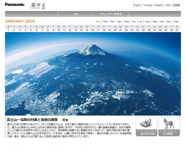 2018年版「ユネスコ世界遺産カレンダー」アプリの提供を開始~パナソニックがユネスコと共同制作