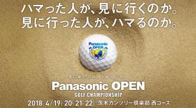 「パナソニックオープン2018」と「パナソニックオープンレディース2018」を同時開催