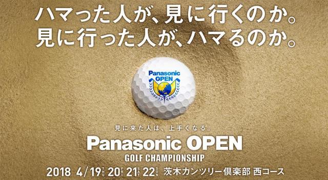 男子プロゴルフトーナメント「パナソニックオープン2018」チケット発売開始~「パナソニックオープンレディース」も同時開催