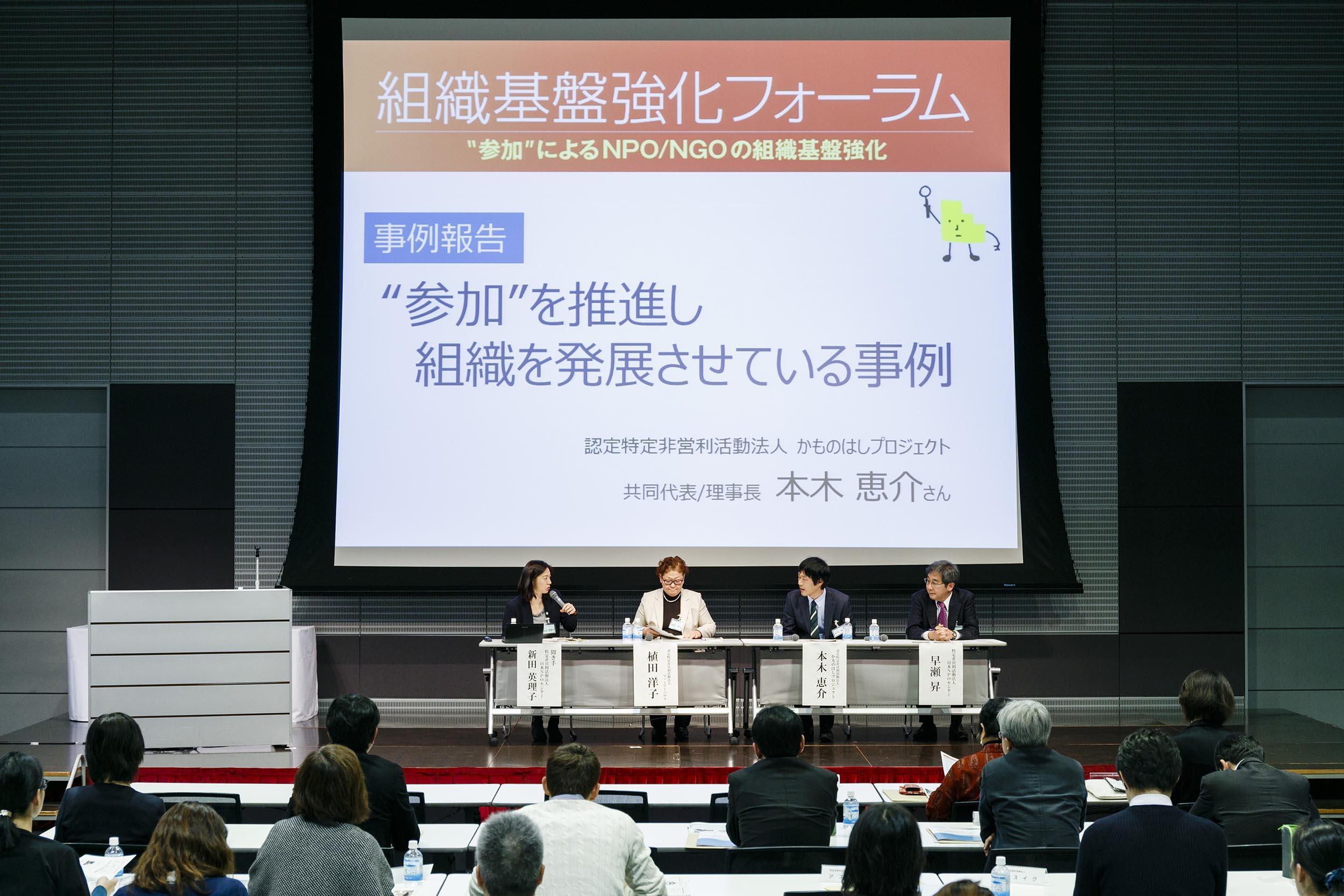 2017年開催の組織基盤強化フォーラムの様子