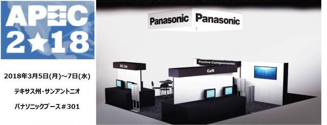 米国のパワーエレクトロニクス展示会「APEC 2018」にパナソニックのパワーデバイス関連製品を出展