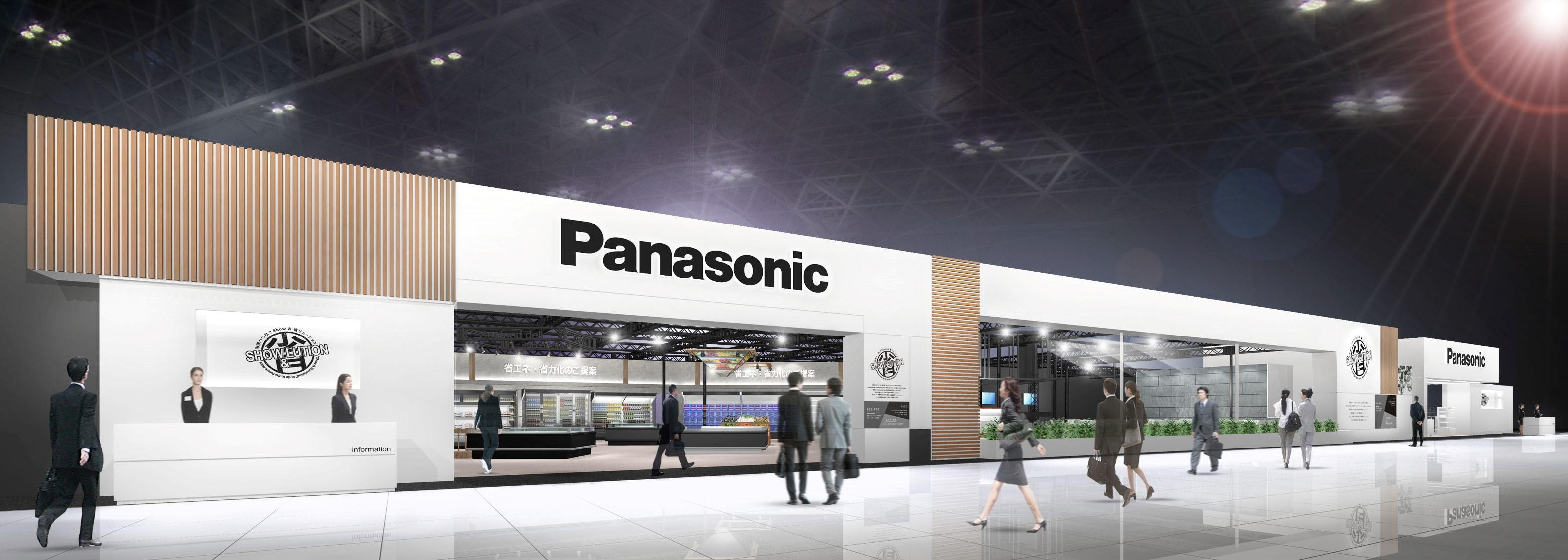 「第52回 スーパーマーケット・トレードショー2018」パナソニックブース(イメージ)