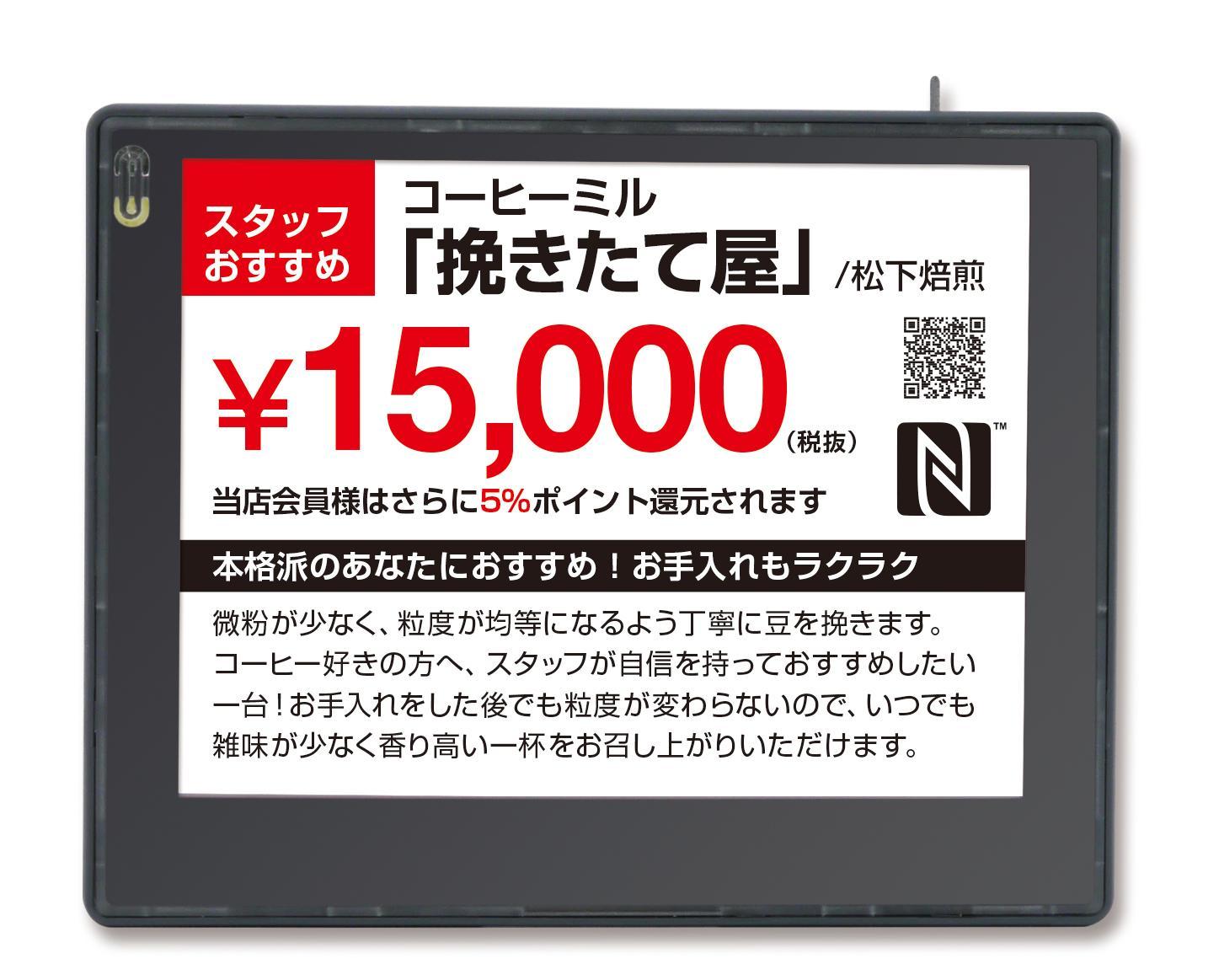 電子棚札ソリューションの新モデル G2シリーズ(2018年夏 発売予定)