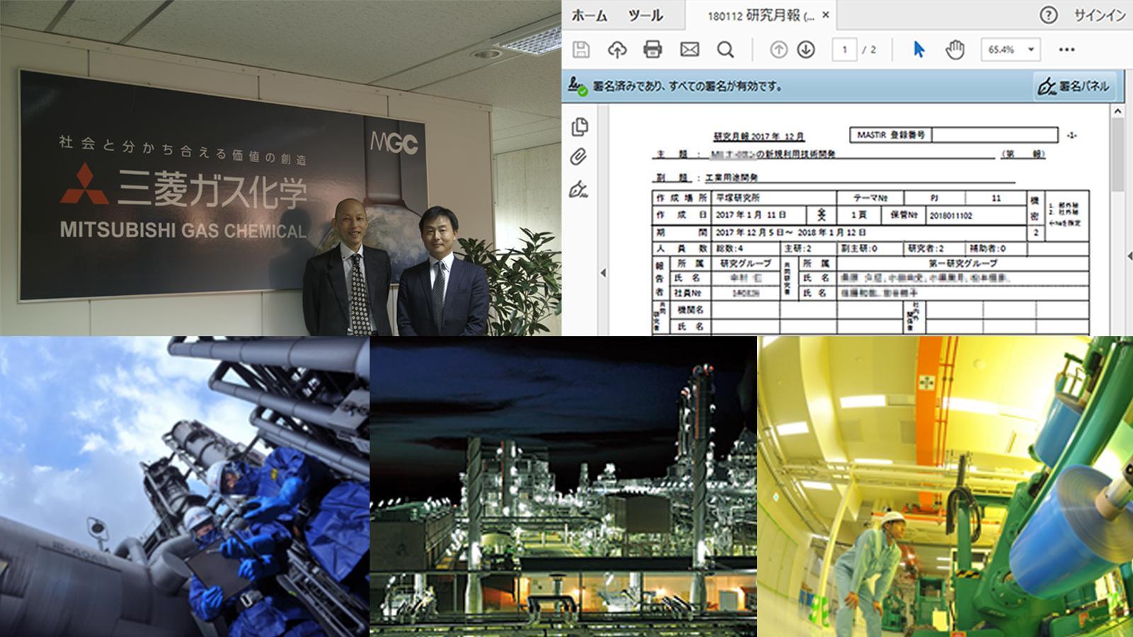 パナソニックが三菱ガス化学に文書管理システム「Global Doc」を納入