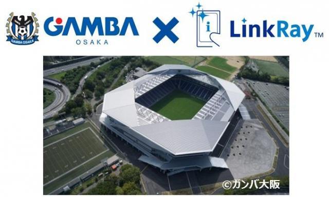 パナソニックスタジアム吹田にて、光IDソリューション「LinkRay」を活用した新たな情報配信サービスを開始