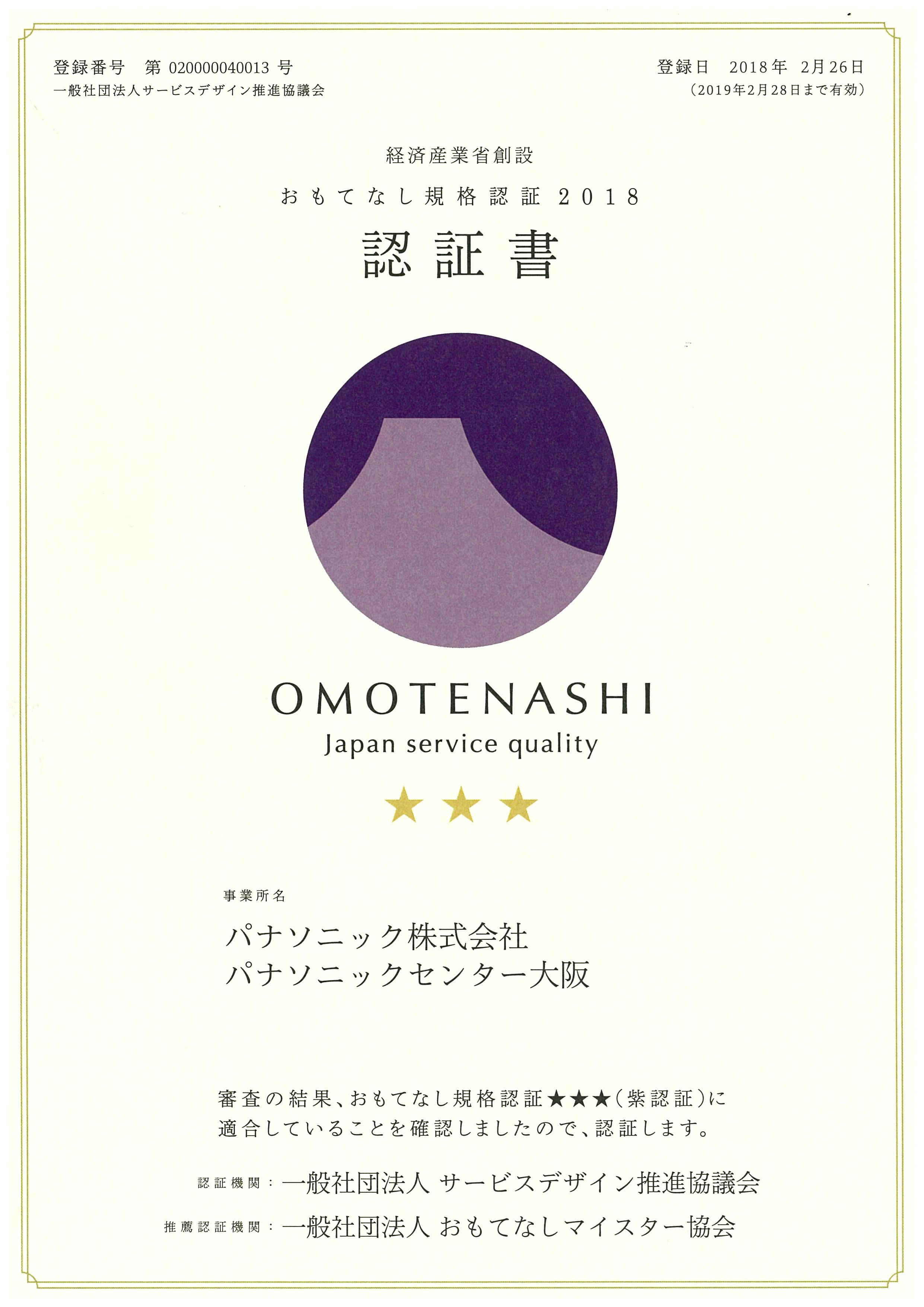 パナソニックセンター大阪が「おもてなし規格認証 2018」紫認証を取得