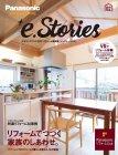 PanasonicリフォームClubのリフォーム事例集「e.Stories」が完成