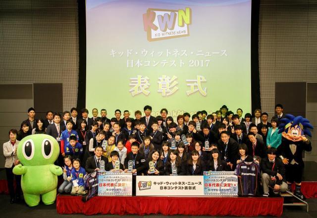 キッド・ウィットネス・ニュース(KWN)日本コンテスト 2017 最優秀作品校が決定【パナソニックキッズスクール】