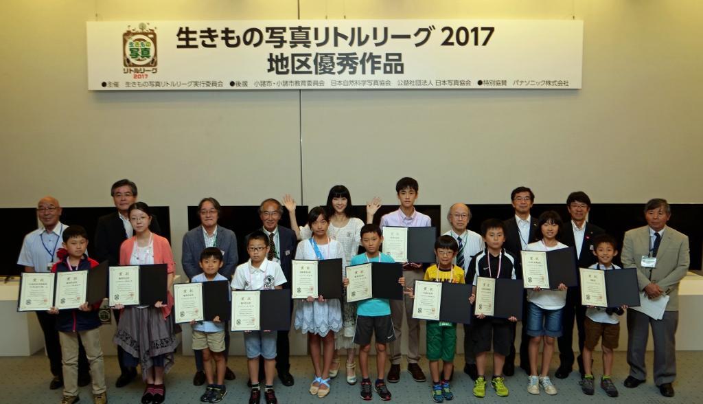 「生きもの写真リトルリーグ」2017年の表彰式の様子(1)
