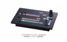 ライブプロダクションセンター AV-HLC100