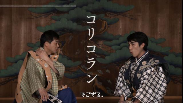パナソニックが高周波治療器「コリコラン」を題材にした新作狂言動画を公開~狂言師 能村晶人氏、河野佑紀氏が出演