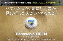 男子プロゴルフトーナメント「パナソニックオープン2018」が開幕