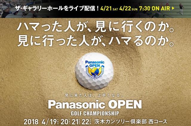 男子プロゴルフトーナメント「パナソニックオープン2018」とLPGA ステップ・アップ・ツアー「パナソニックオープンレディース2018」が開幕