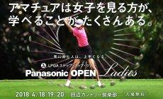 LPGA ステップ・アップ・ツアー「パナソニックオープンレディース2018」が開幕