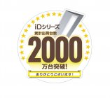 一体型LEDベースライト「iDシリーズ」累計出荷台数2,000万台突破記念ロゴマーク