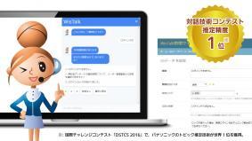 人工知能を用いた対話型FAQサービス「WisTalk(ウィズトーク)」を提供開始