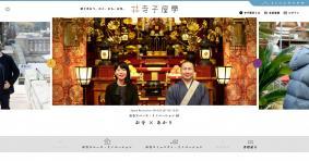 「寺子屋学」公式サイト トップページ