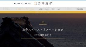 「寺子屋学」公式サイト お寺スペース・リノベーション