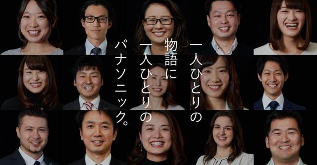 パナソニックの採用パンフレットが「2018日本BtoB広告賞」で金賞を受賞