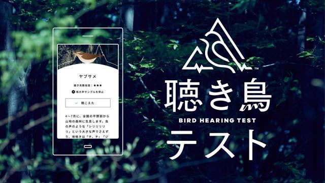 """野鳥のさえずりで難聴の早期発見・早期対処に向けた""""聴きとる力""""が確認できるWEBサービス「聴き鳥テスト」を公開"""