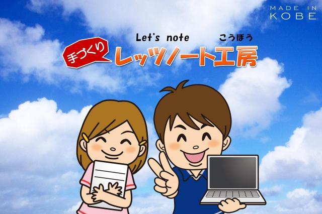 【小・中・高校生向け】「手づくりレッツノート工房 2018」を開催~世界にたった1台のオリジナルパソコンを作ろう