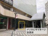デジタルサイネージ 設置前~藤沢駅北口前「サンパレット」