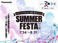パナソニックが東京2020大会 2年前アクティビティ「SUMMER FESTA 2018」を開催