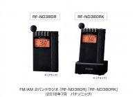 パナソニック FM/AM 2バンドラジオ「RF-ND380R」「RF-ND380RK」